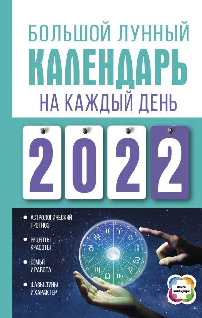 Большой лунный календарь на каждый день 2022 года - фото 1
