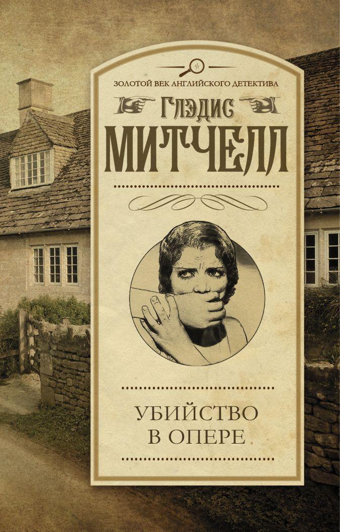 Митчелл Г. - Убийство в опере обложка книги