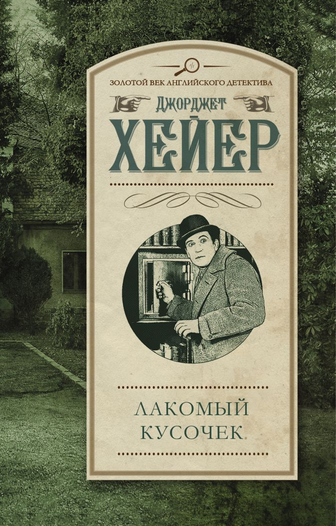 Хейер Д. - Лакомый кусочек обложка книги