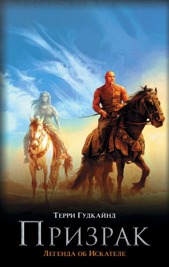 Терри Гудкайнд - Призрак обложка книги