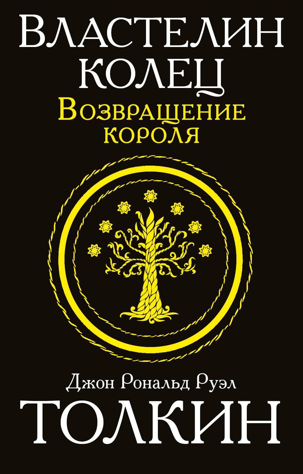 Толкин Д.Р.Р. Властелин колец. Возвращение короля властелин колец трилогия 3dvd