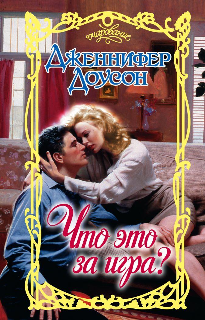 Дженнифер Доусон - Что это за игра? обложка книги