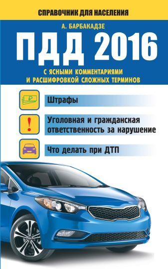 Барбакадзе А.О. - ПДД 2016 с ясными комментариями и расшифровкой сложных терминов обложка книги