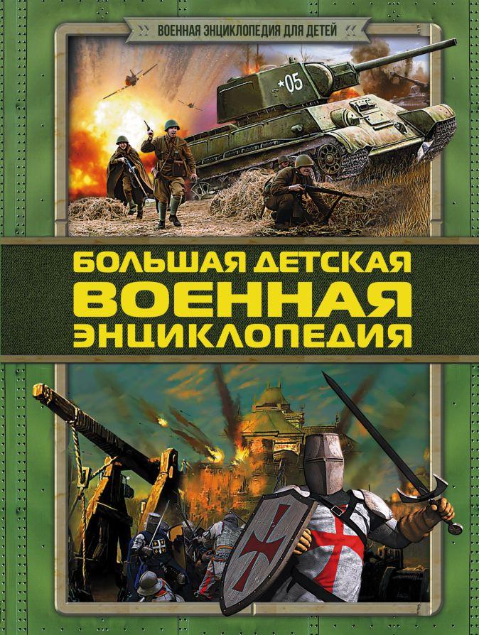Большая детская военная энциклопедия