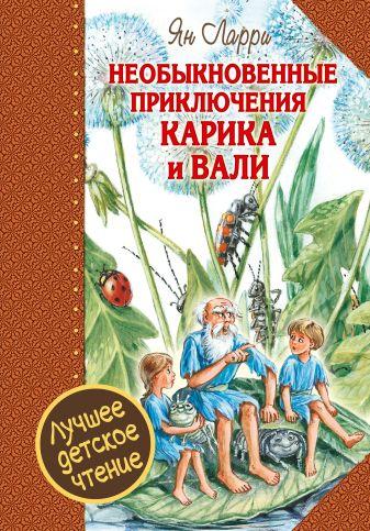 Ян Ларри - Необыкновенные приключения Карика и Вали обложка книги