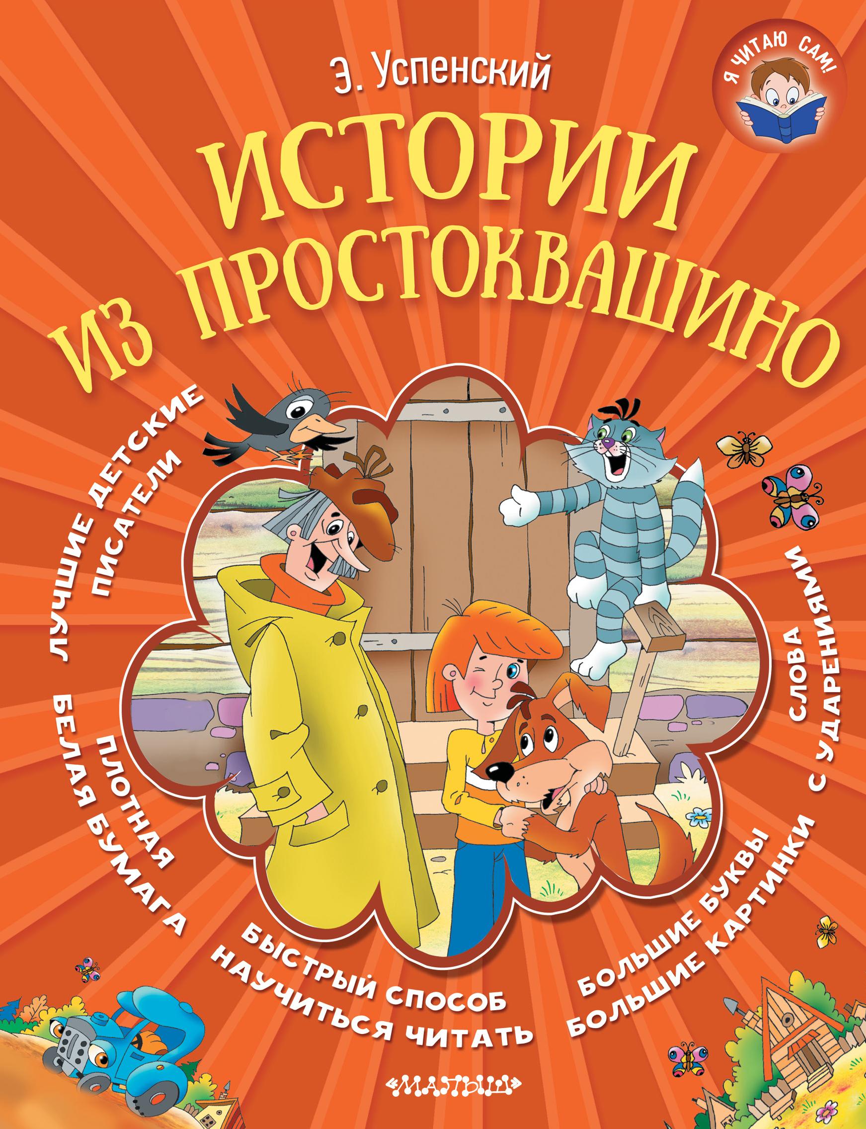 Успенский Э.Н. Истории из Простоквашино крот истории