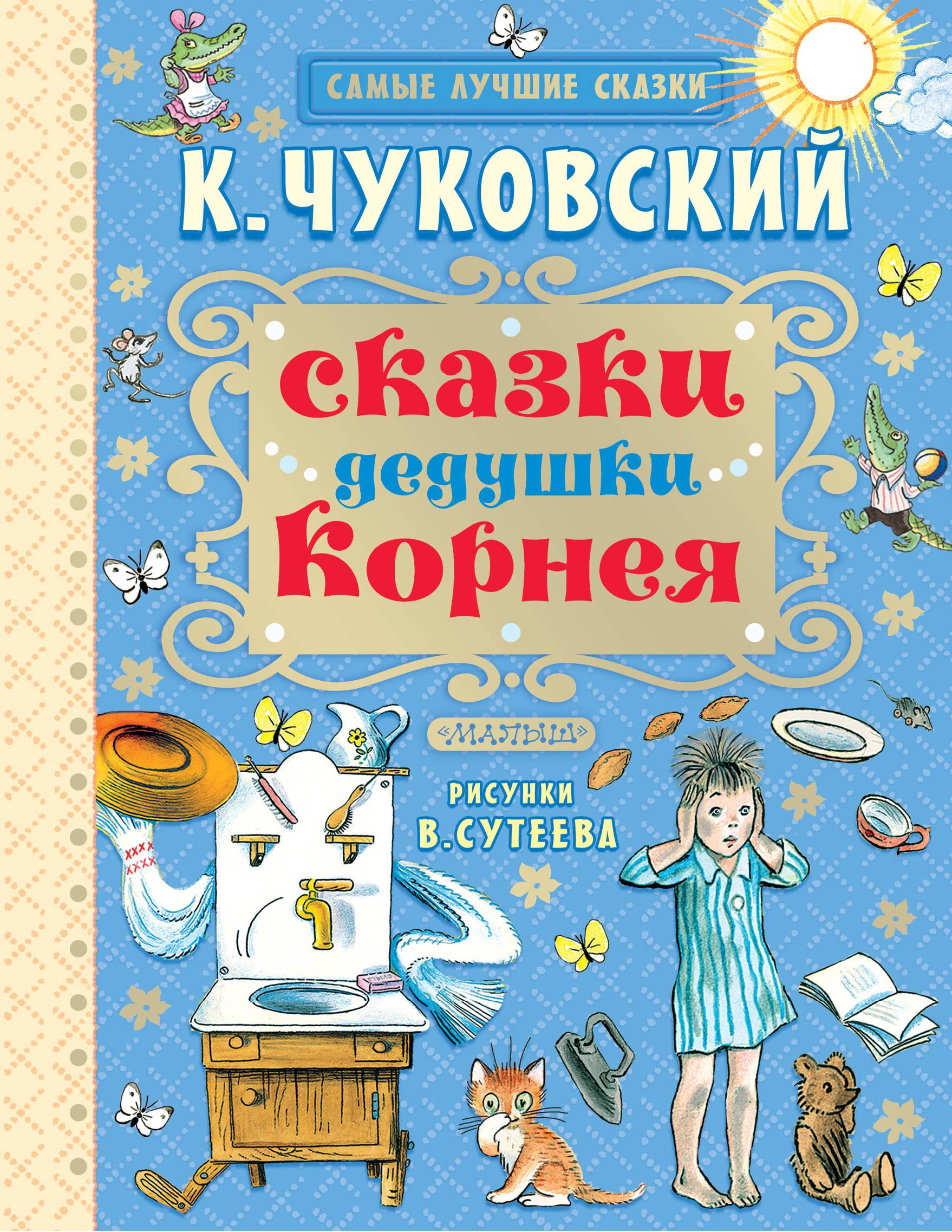 Чуковский К.И. Сказки дедушки Корнея к и чуковский бармалей