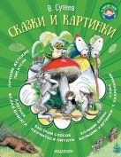 Сутеев В.Г. - Сказки и картинки' обложка книги