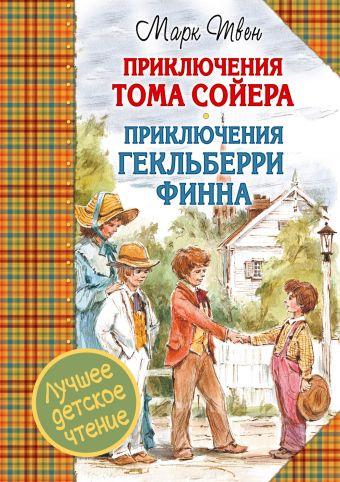 Приключения Тома Сойера. Приключения Гекльберри Финна Марк Твен