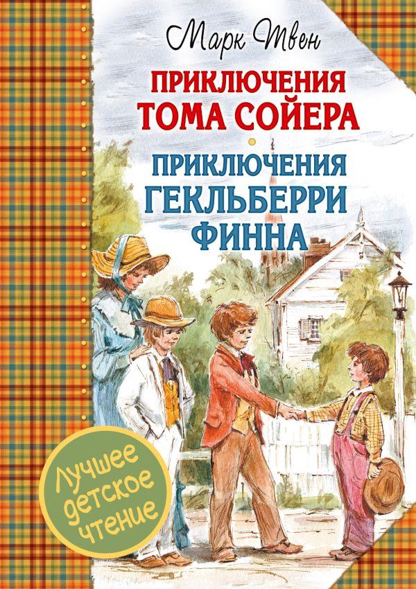 Приключения Тома Сойера. Приключения Гекльберри Финна Твен М.