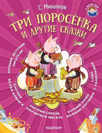 Михалков С.В. - Три поросёнка и другие сказки обложка книги
