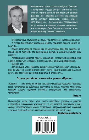 Юрист Джон Гришэм