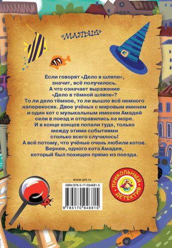 Дело в темной шляпе Ярышевская Елена