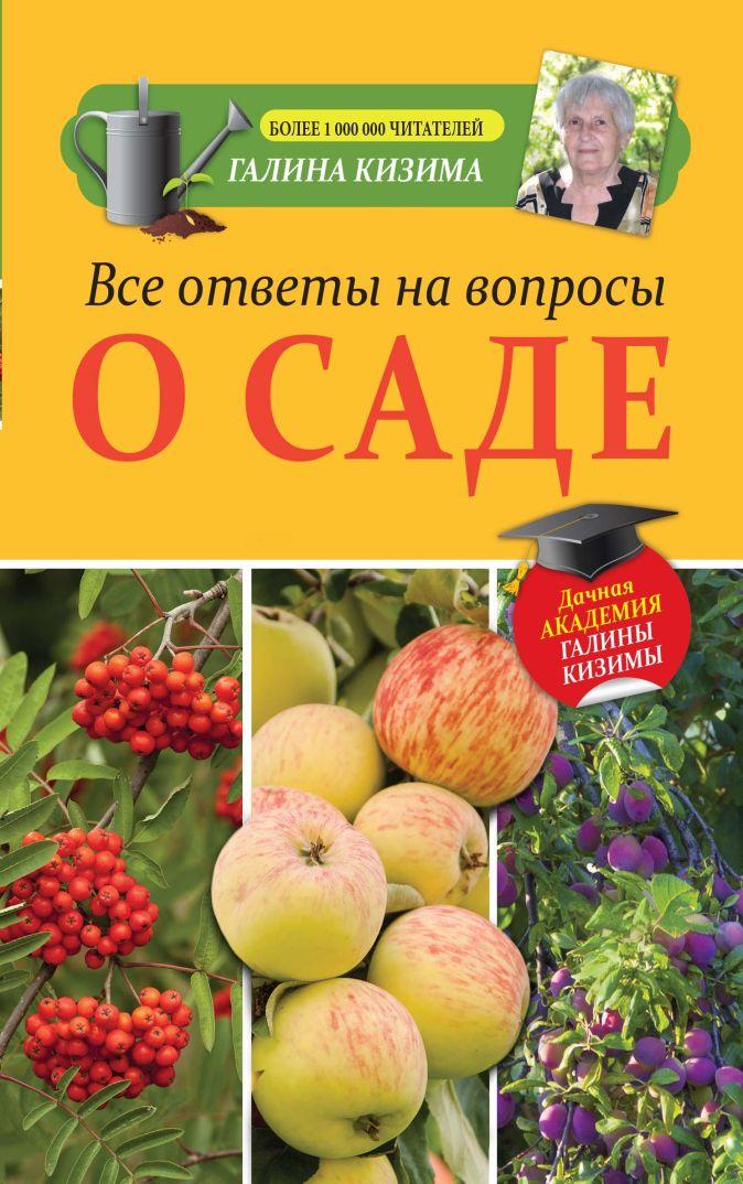 Кизима Г.А. - Все ответы на вопросы о саде обложка книги