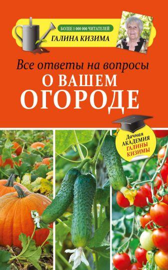 Кизима Г.А. - Все ответы на вопросы о вашем огороде обложка книги