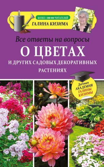 Все ответы на вопросы о цветах и других садовых декоративных растениях Кизима Г.А.