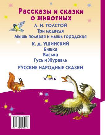 Рассказы и сказки о животных Ушинский К.Д., Толстой Л.Н., Толстой А.Н. (пересказ)