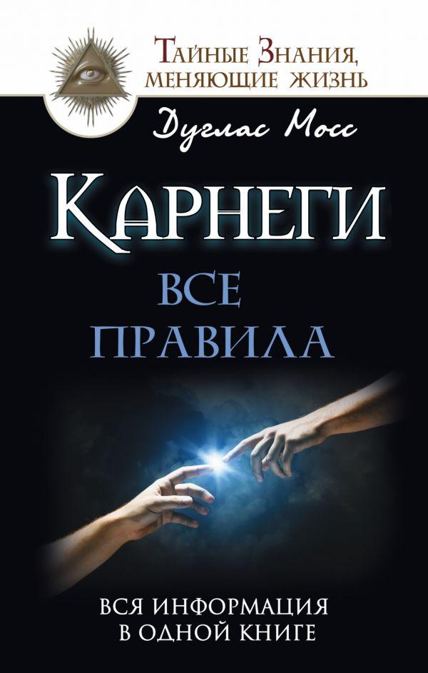 Светлова Ольга Карнеги: Все правила. Вся информация в одной книге