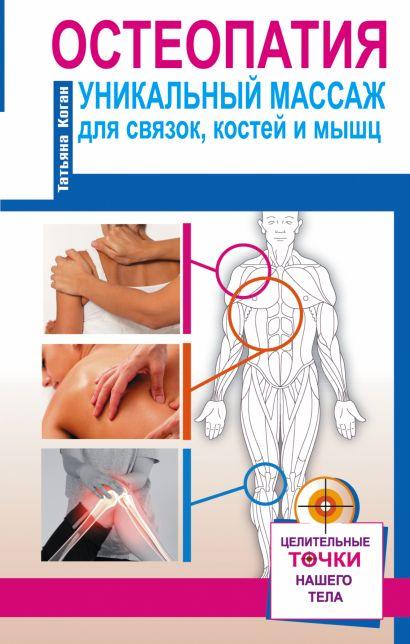 Остеопатия. Уникальный массаж для связок, костей и мышц - фото 1