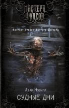 Адам Нэвилл - Судные дни' обложка книги