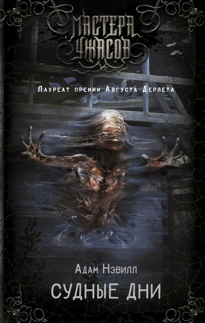 Адам Нэвилл - Судные дни обложка книги