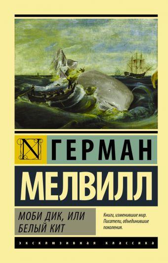 Моби Дик, или Белый кит Герман Мелвилл