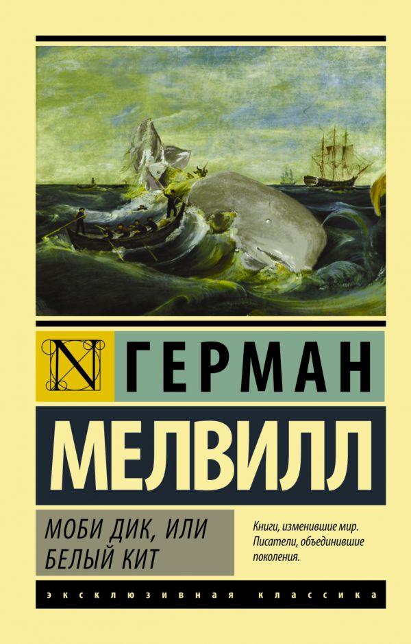 Моби Дик, или Белый кит Мелвилл Г.