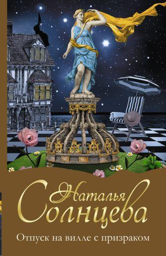 Солнцева Наталья - Отпуск на вилле с призраком обложка книги