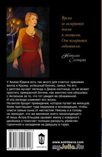 Отпуск на вилле с призраком Солнцева Наталья