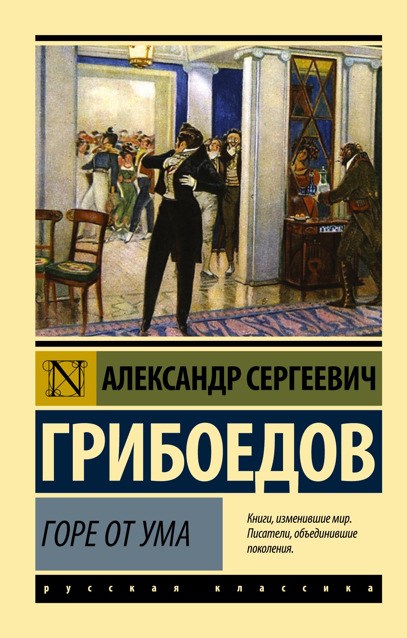 Александр Сергеевич Грибоедов Горе от ума