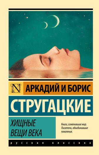 Аркадий Стругацкий, Борис Стругацкий - Хищные вещи века обложка книги
