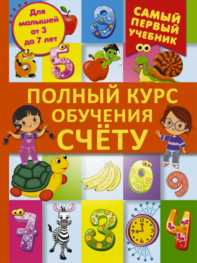 Ермакович Д.И. - Полный курс обучения счету : от цифр до уверенного счета обложка книги