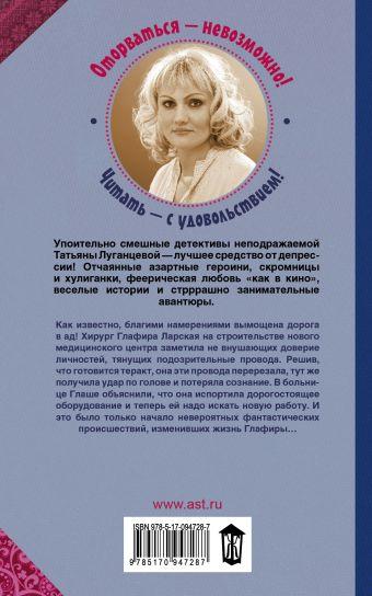 Пуд соли на сердечную рану Татьяна Луганцева