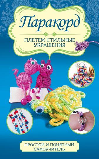 Глашан Д. - Паракорд: плетем стильные украшения обложка книги