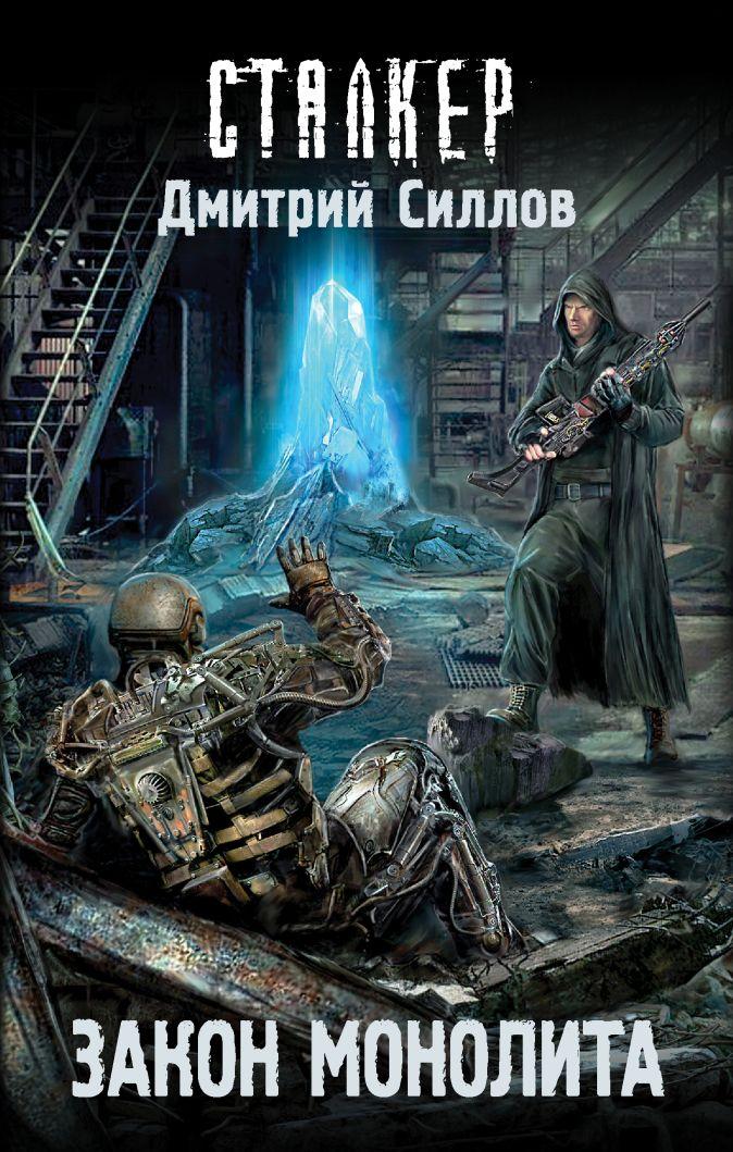 Дмитрий Силлов - Закон монолита обложка книги