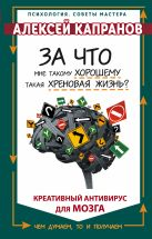 Капранов Алексей - За что мне такому хорошему такая хреновая жизнь?' обложка книги