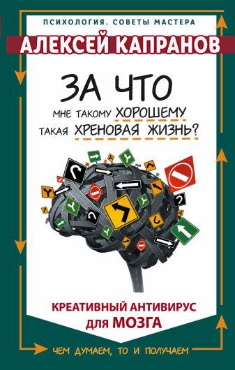 Капранов Алексей - За что мне такому хорошему такая хреновая жизнь? обложка книги