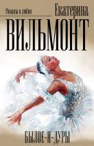 Вильмонт: Былое и дуры (комплект из 3 книг)