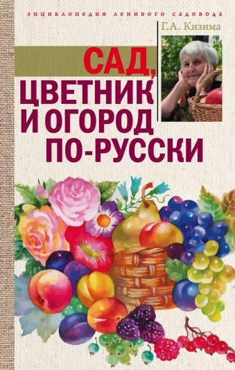 Сад, цветник и огород по-русски Кизима Г.А.