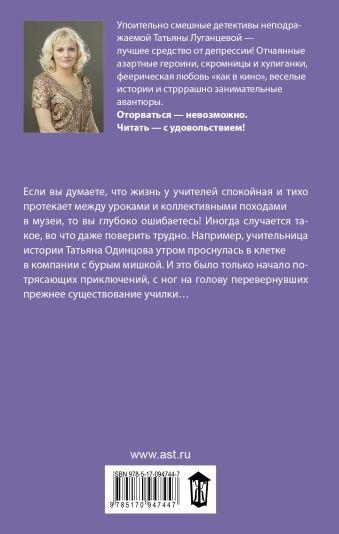 Чудо в перьях Татьяна Луганцева