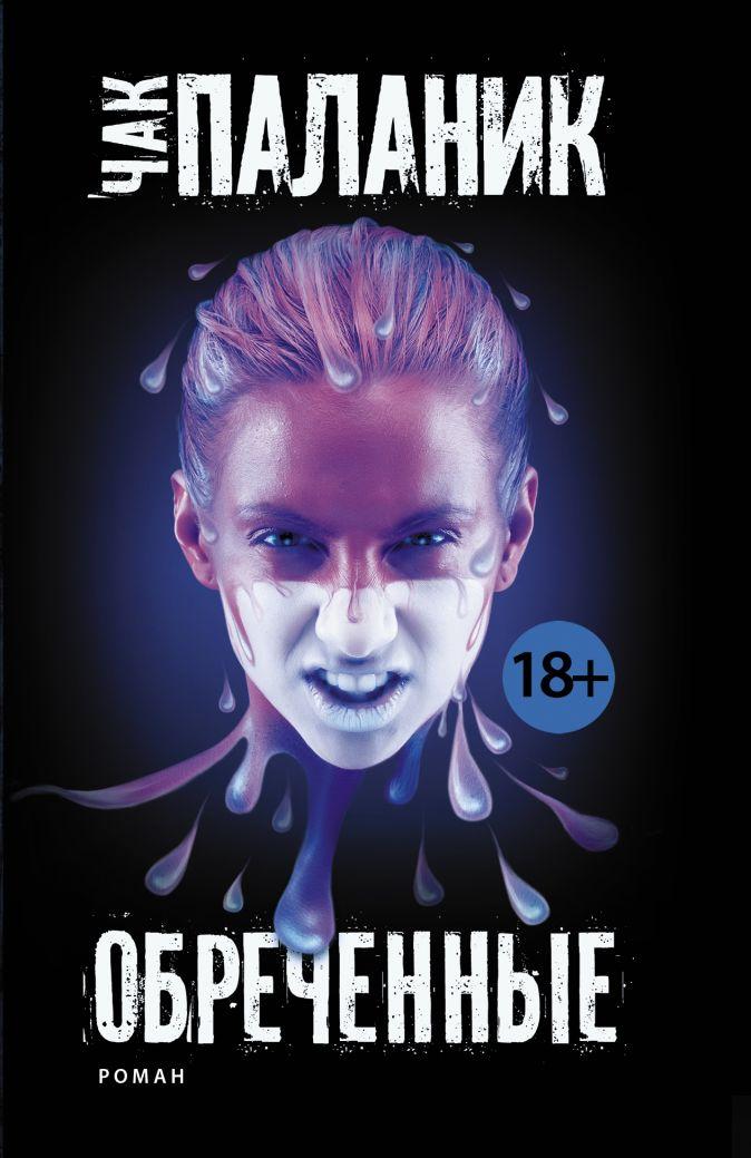 Чак Паланик - Обреченные обложка книги