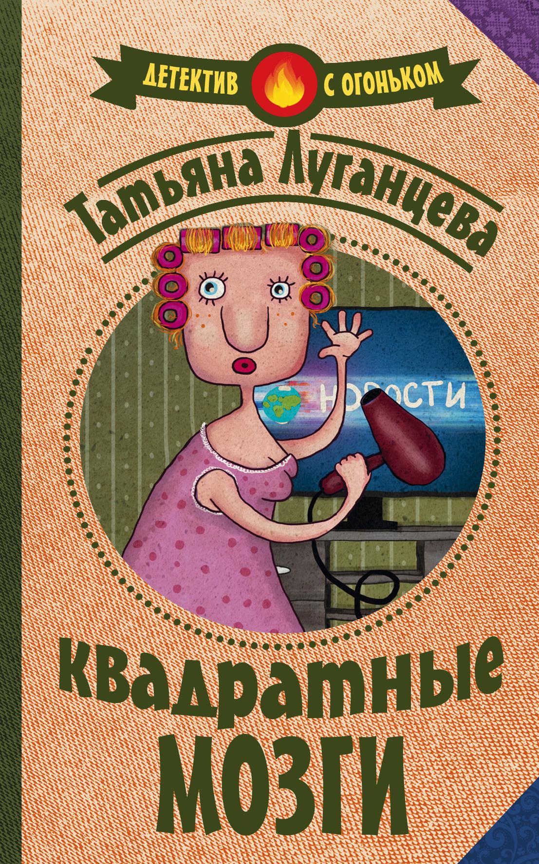 купить Татьяна Луганцева Квадратные мозги по цене 54 рублей