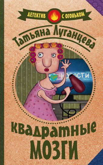 Квадратные мозги Луганцева Т.И.
