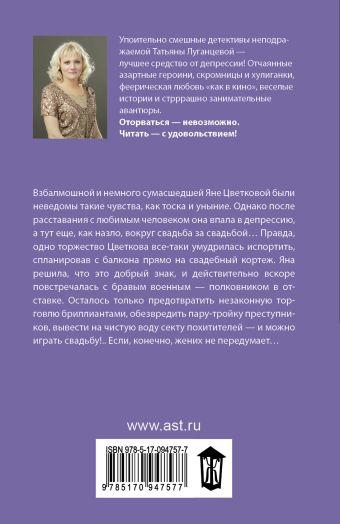 Квадратные мозги Татьяна Луганцева