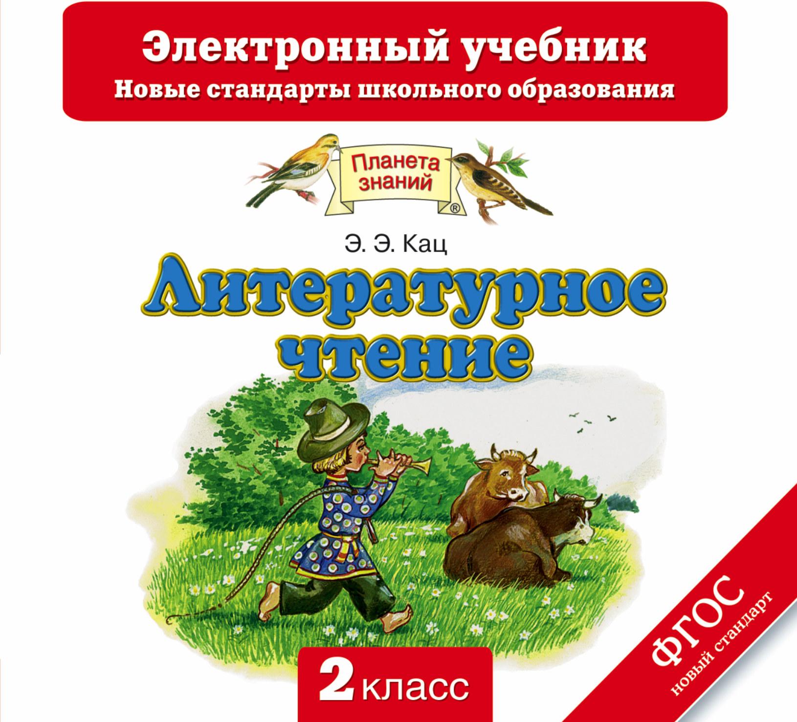 Кац Э.Э. Литературное чтение. 2 класс. Электронный учебник (CD) таганрогская картинная галерея