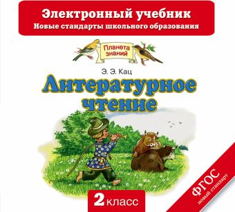Литературное чтение. 2 класс. Электронный учебник (CD) Кац Э.Э.