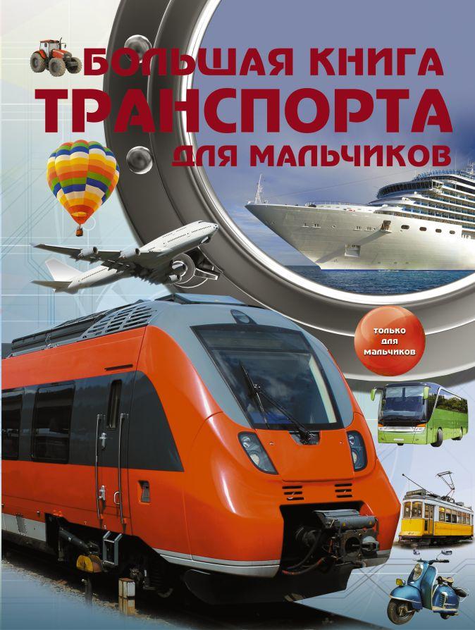 Большая книга транспорта для мальчиков