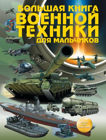 Большая книга военной техники для мальчиков .