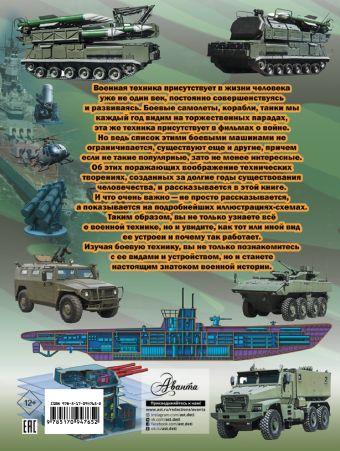 Большая книга военной техники для мальчиков В. Ликсо, А. Мерников, Б. Проказов