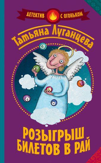 Розыгрыш билетов в Рай Татьяна Луганцева